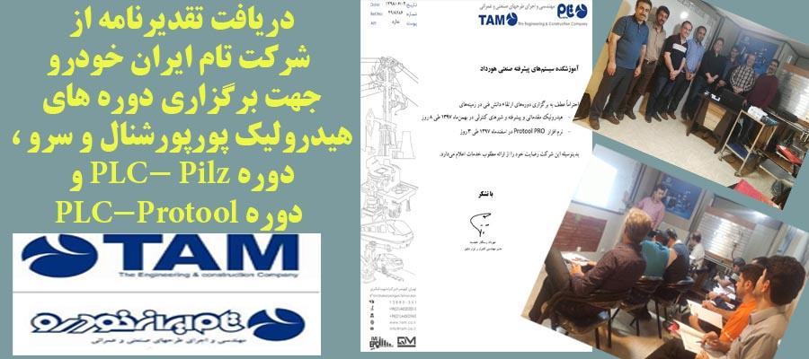 تقدیرنامه ایرانخودرو