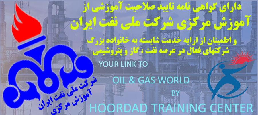 گواهینامه شرکت ملی نفت